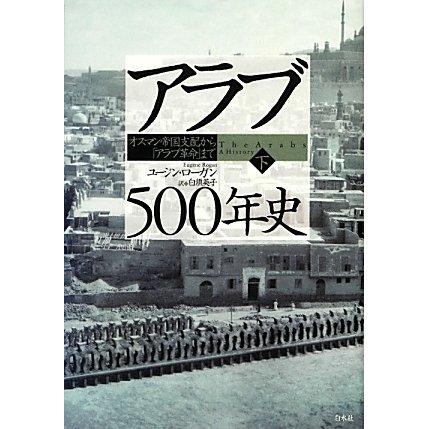 アラブ500年史―オスマン帝国支配から「アラブ革命」まで〈下〉 [単行本]