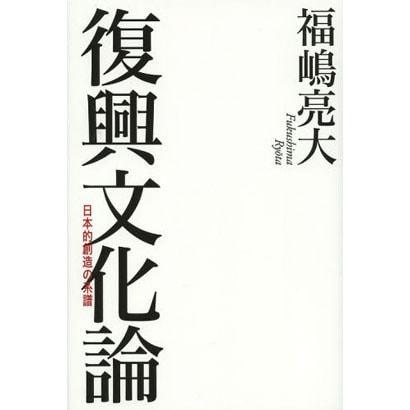 復興文化論―日本的創造の系譜 [単行本]