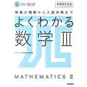 よくわかる数学3 新課程対応版(MY BEST) [全集叢書]