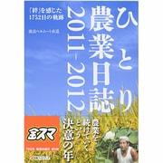 ひとり農業日誌2011-2012―「絆」を感じた1752日の軌跡 [単行本]