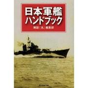 日本軍艦ハンドブック(光人社NF文庫) [文庫]