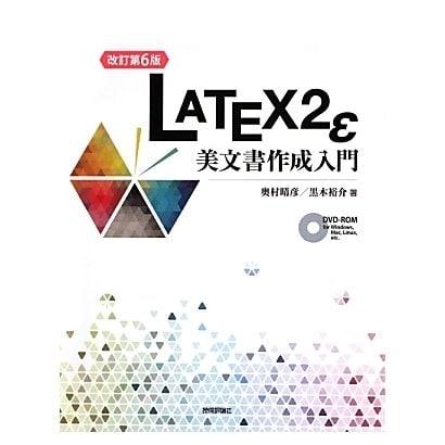 LATEX2ε美文書作成入門 改訂第6版 [単行本]