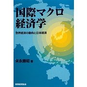 国際マクロ経済学―世界経済の動向と日本経済 [単行本]