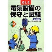 絵とき電気設備の保守と試験 改訂3版 [単行本]