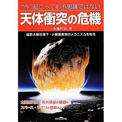 """""""今""""起こっても不思議ではない天体衝突の危機―超巨大隕石落下・小惑星衝突のメカニズムを知る [単行本]"""