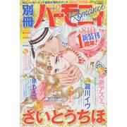 別冊 ハーモニィRomance (ロマンス) 2013年 12月号 [2013年11月11日発売] [雑誌]