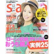 saita (サイタ) 2013年 12月号 [雑誌]