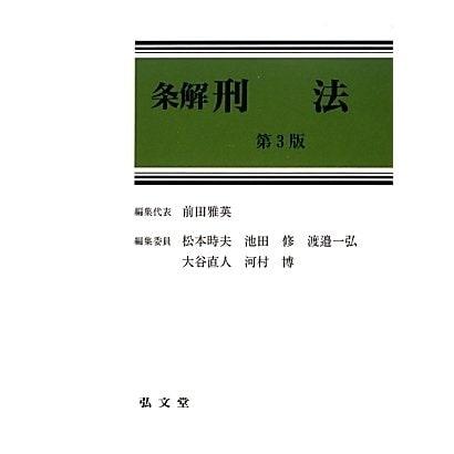 条解 刑法 第3版 [単行本]