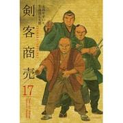 剣客商売 17(SPコミックス) [コミック]