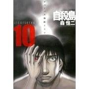 自殺島 10(ジェッツコミックス) [コミック]