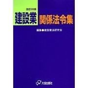 建設業関係法令集 改訂26版 [単行本]
