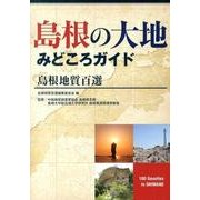 島根の大地みどころガイド 第2版-島根地質百選 [単行本]