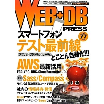 WEB+DB PRESS〈Vol.77〉 [単行本]