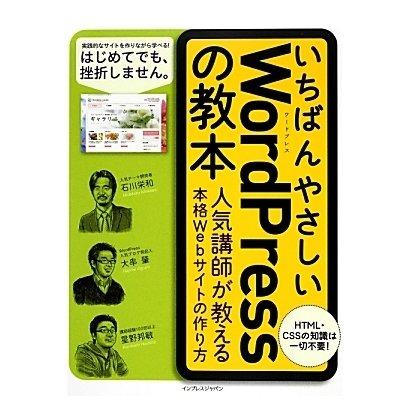 いちばんやさしいWordPressの教本―人気講師が教える本格Webサイトの作り方 [単行本]