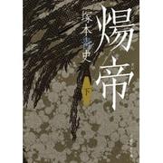 煬帝(ようだい)〈下〉(日経文芸文庫) [文庫]