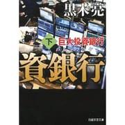 巨大投資銀行(バルジブラケット)〈下〉(日経文芸文庫) [文庫]