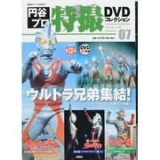 円谷プロ特撮DVDコレクション 7(講談社シリーズMOOK) [ムックその他]