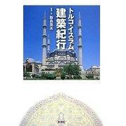 トルコ・イスラム建築紀行 [単行本]