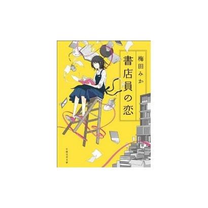 書店員の恋(日経文芸文庫) [文庫]