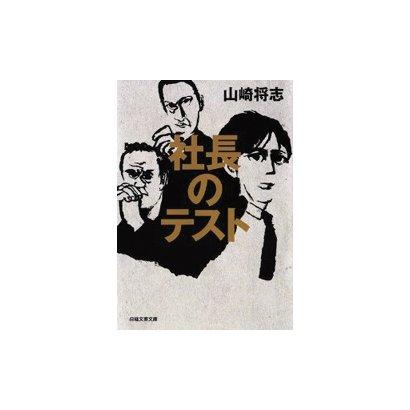 社長のテスト(日経文芸文庫) [文庫]