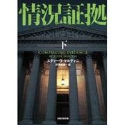 情況証拠〈下〉(日経文芸文庫) [文庫]