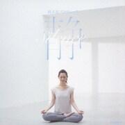 綿本彰プロデュース 静 -Silence-