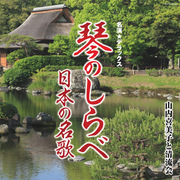 名演★デラックス 琴のしらべ 日本の名歌