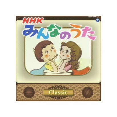 NHKみんなのうた クラシック