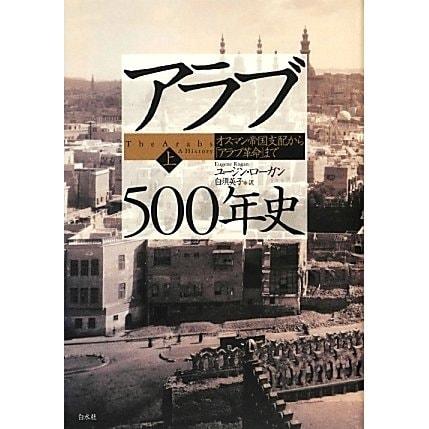 アラブ500年史―オスマン帝国支配から「アラブ革命」まで〈上〉 [単行本]
