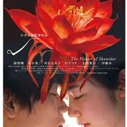 シャニダールの花 特別版