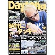 Daytona (デイトナ) 2013年 12月号 [雑誌]
