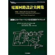 電源回路設計実例集―制御ICのパフォーマンスを引き出すテクニック(アナログ・テクノロジシリーズ) [単行本]
