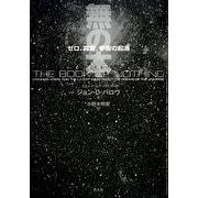 無の本―ゼロ、真空、宇宙の起源 [単行本]