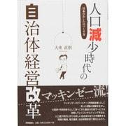 人口減少時代の自治体経営改革―日本のあしたのつくり方 [単行本]