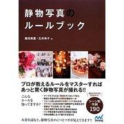 静物写真のルールブック [単行本]