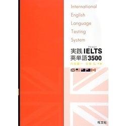実践IELTS英単語3500 [単行本]