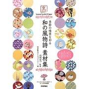 京のたくみ 季節の情景を彩る和の風物詩素材集 [単行本]