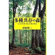 多種共存の森―1000年続く森と林業の恵み [単行本]