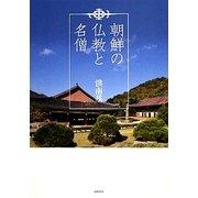 朝鮮の仏教と名僧 [単行本]