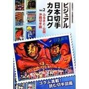 ビジュアル日本切手カタログ〈Vol.2〉ふるさと・公園・沖縄切手編 [図鑑]
