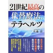 21世紀最高の代替療法、テラヘルツ [単行本]