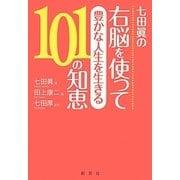 七田眞の右脳を使って豊かな人生を生きる101の知恵 [単行本]