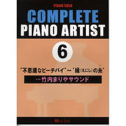 COMPLETE PIANO ARTIST(6)竹内まりやサ