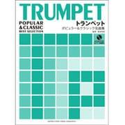 トランペット ポピュラー&クラシック名曲集 CD&ピアノ伴奏