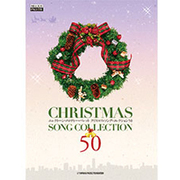 ELメロディー・パレット クリスマス・ソング・コレクション5