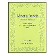 ベリオ&ダンクラ ヴァイオリン・ポジション教本