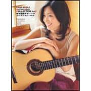 村治佳織 ギターソロ・コレクション(2)