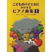 こどものバイエルにあわせたピアノ曲集(1)