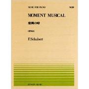 ピアノピース-019 楽興の時Op.94-3/シューベルト