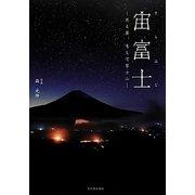 宙(そら)富士―月と星、そして富士山 [単行本]